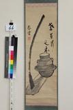 春叢紹珠筆「釜と鍬の図 画賛」
