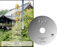 "DVD Tofuku-ji:  ""A Path across the Heavens"""