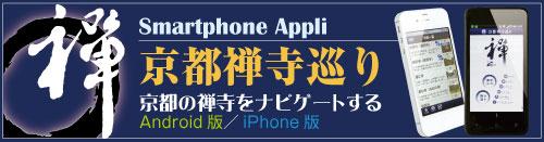 京都禅寺巡り Android版(バナー)