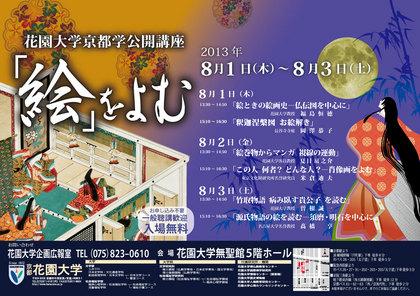 花園大学 京都学講座2013.jpg