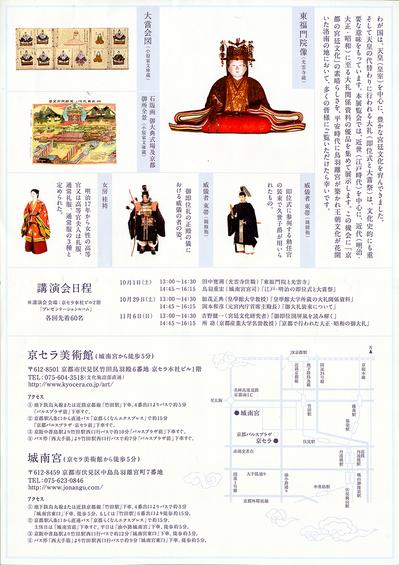 近世京都の宮廷文化_ura.jpg
