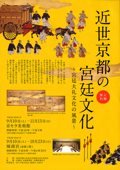近世京都の宮廷文化_omote.jpg