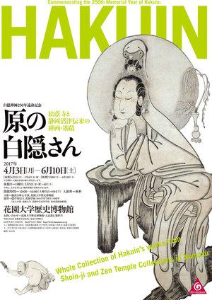 2017白隠展(表).jpg