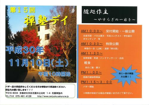 blog_20181101154334.jpg