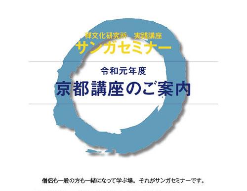 サンガセミナー2019_表紙.jpg