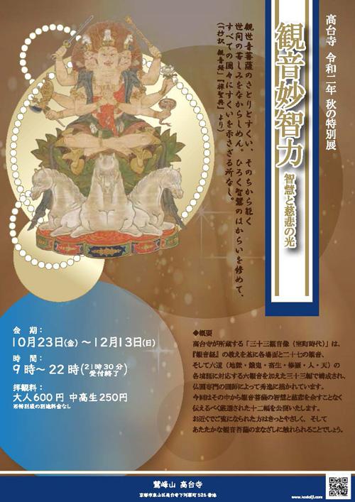 令和2年高台寺秋の特別展_概要小_ページ_02.jpg