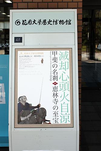 恵林寺展1.jpg