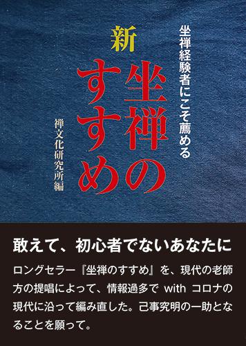 新・坐禅のすすめ カバー+帯.jpg