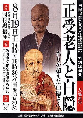 正受老人と白隠_poster.jpg