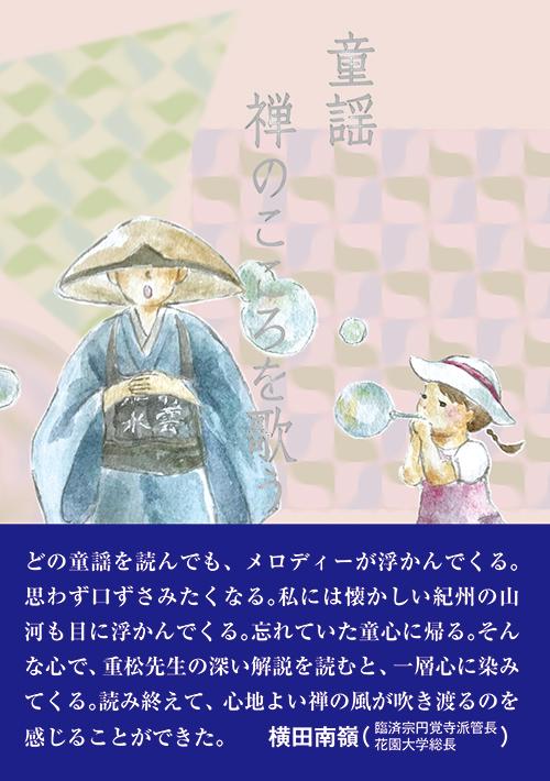 童謡 禅のこころを歌う.jpg