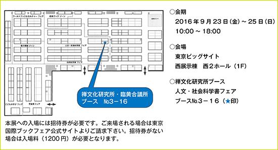 ブログ用会場図.jpg