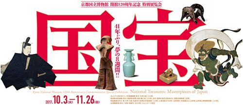 京博国宝展2017.jpg