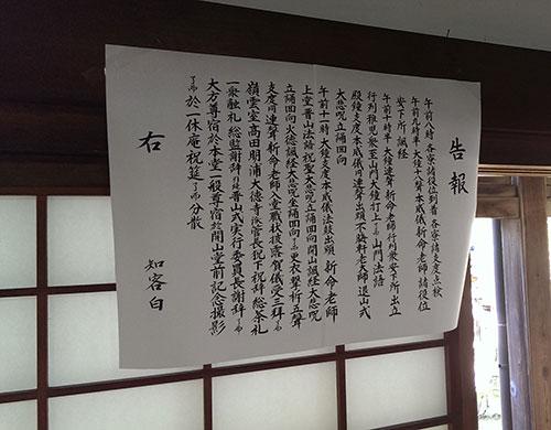 恵林寺晋山式_5.jpg