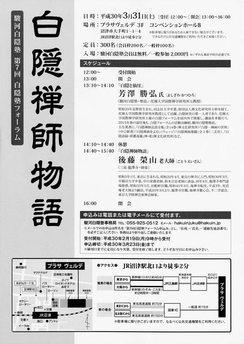 白隠禅師物語-2.jpg
