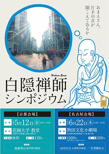 0322_白隠パンフ_最終-1.jpg