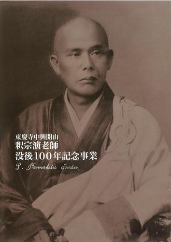190614_没後100年事業.jpg