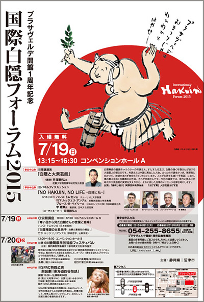 20150612hakuin.jpg