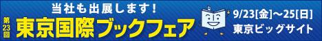 TIBF16_banner_01.jpg
