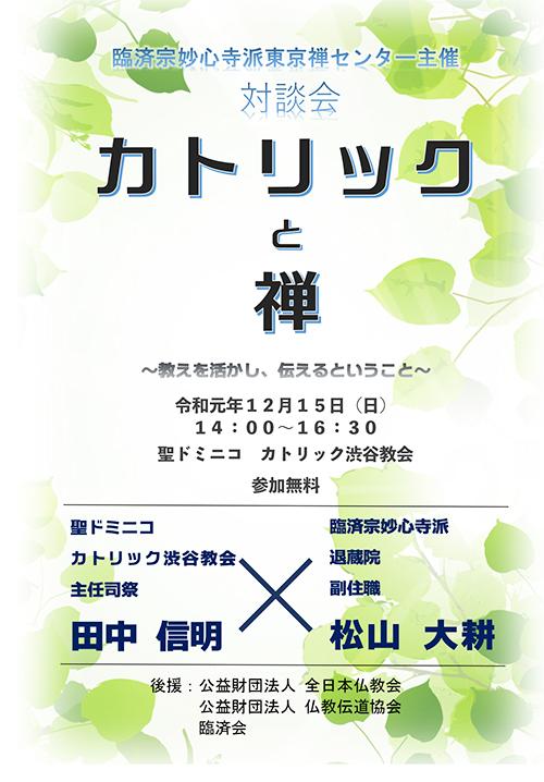 b_カトリックと禅リーフレット-1.jpg