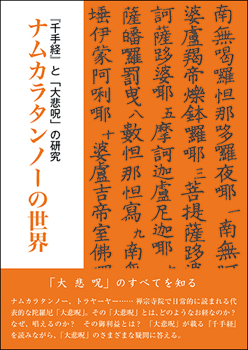 b_ナムカラタンノーの世界(オンデマンド版).jpg
