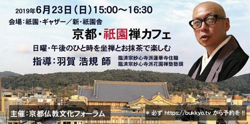 b_祇園禅カフェ20190623.jpg