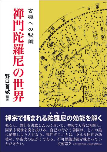b_禅門陀羅尼の世界(オンデマンド版).jpg