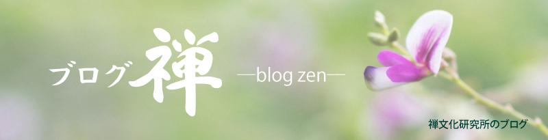 ブログ禅 -Blog ZEN-