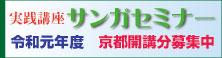 banner_seminar2019.jpg