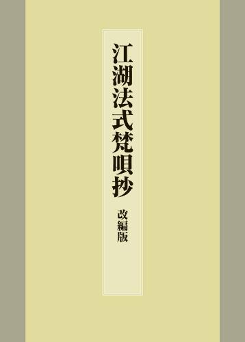 blog_江湖法式梵唄抄改編版.jpg