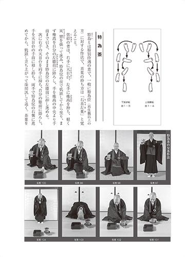 blog_江湖法式梵唄抄_本文-28.jpg