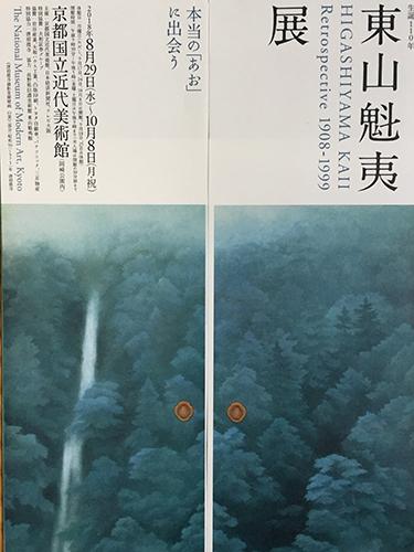 blog_東山魁夷展.jpg