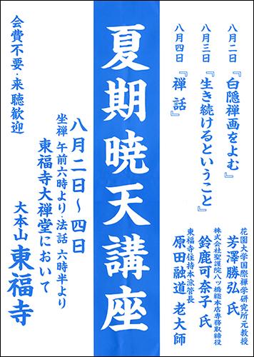 blog_2017東福寺夏期講座.jpg