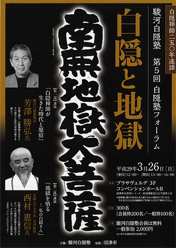 blog_hakuinjuku05-1.jpg