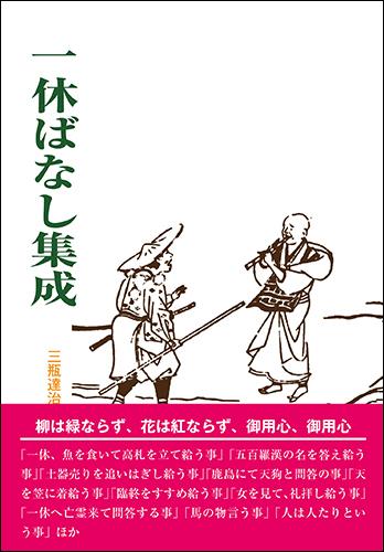 s一休ばなし集成(仮カバー).jpg