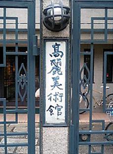 生前理事をされていた、司馬遼太郎先生の字