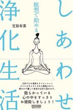 瞑想で始めるしあわせ浄化生活