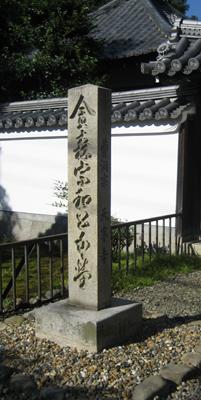 天寧寺石碑