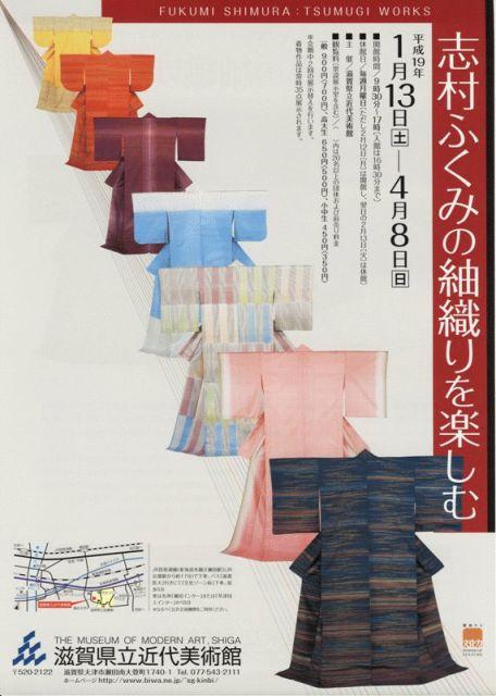 志村ふくみの紬織りを楽しむ