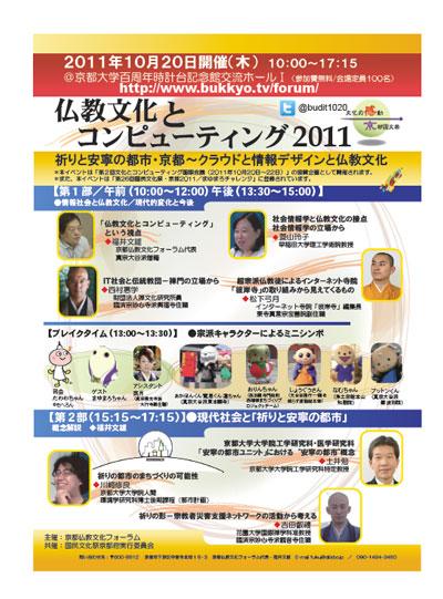 20111020-e.jpg
