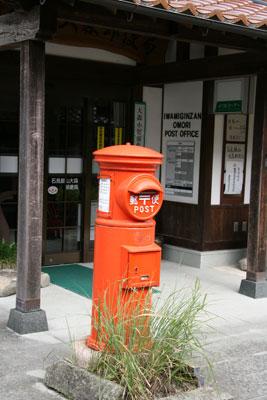 石見銀山大森郵便局