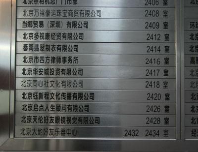 北京同心社文化有限公司