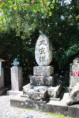 山本太玄和尚の塔