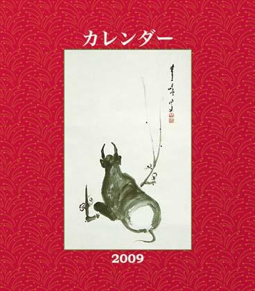 禅語カレンダー2009年