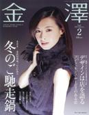 『金澤』2月号