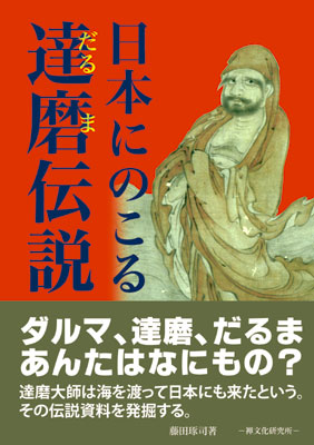 『日本にのこる達磨伝説』
