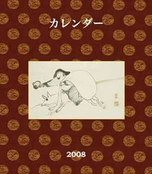 禅語カレンダー08