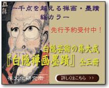 白隠禅画墨蹟 全三冊