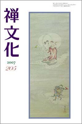 禅文化205号