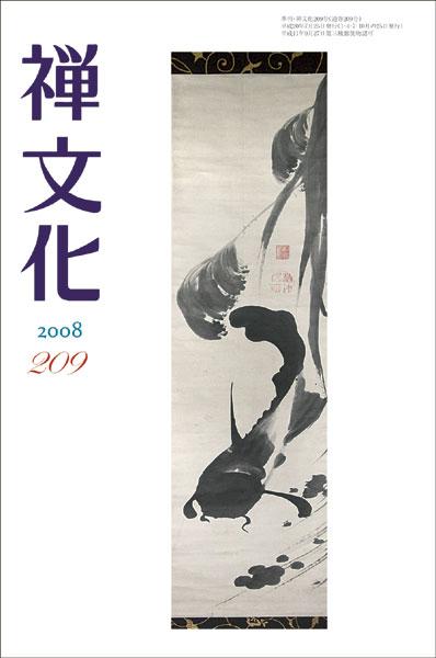 季刊『禅文化』209号