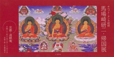 チベット・タンカ絵師 帰国展